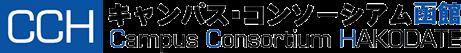 キャンパス・コンソーシアム函館 Campus Consortium HAKODATE