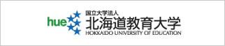 北海道教育大学函館校