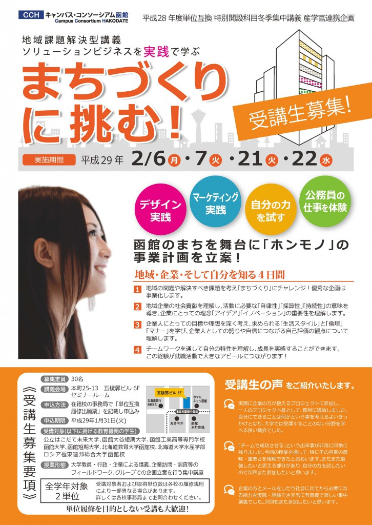 【改】machi_表 2017