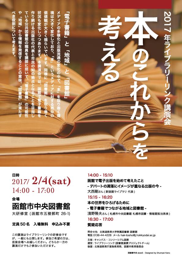 2017ポスタ_掲示用