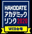 HAKODATEアカデミックリンク2020WEB会場