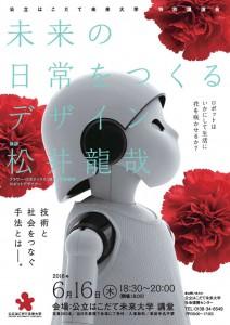 20160616matsui_flyer
