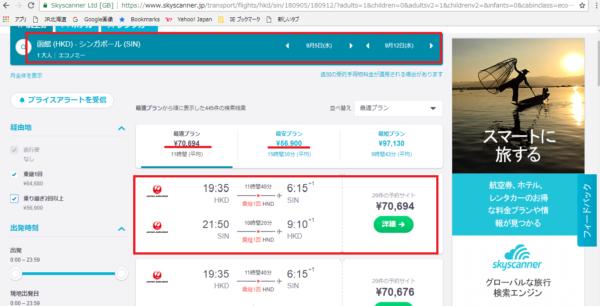 函館シンガポールの航空券