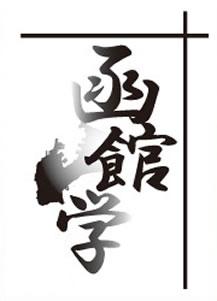合同公開講座 函館学