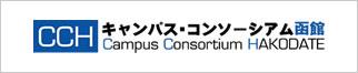 キャンパス・コンソーシアム函館